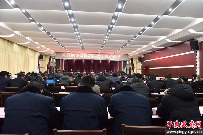 平舆县烟花爆竹禁限放工作动员会召开