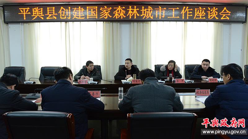 平舆县创建国家森林城市工作座谈会召开