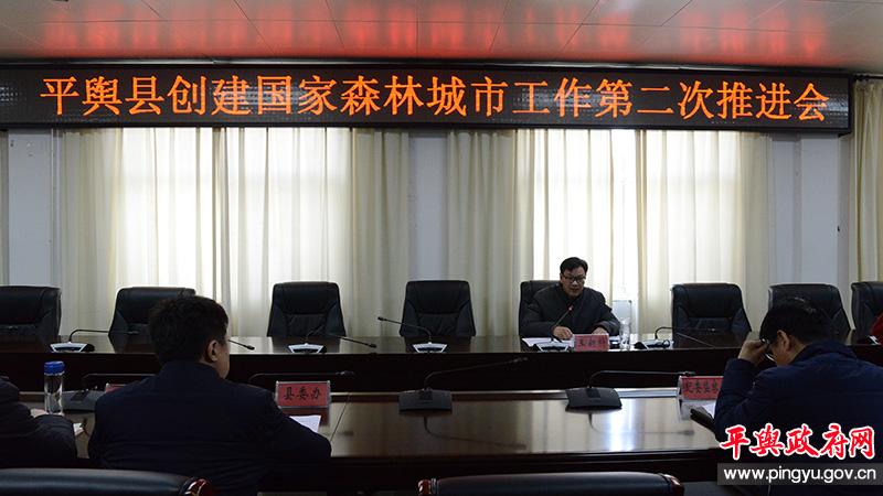 平舆县创建国家森林城市工作第二次推进会召开