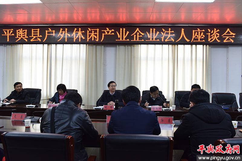 平舆县户外休闲产业企业法人座谈会召开