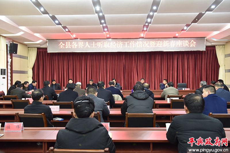 平舆县各界人士听取经济工作情况暨迎新春座谈会召开