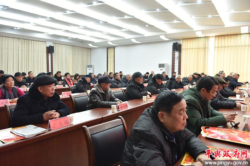 平舆县2018年老干部迎新春座谈会召开