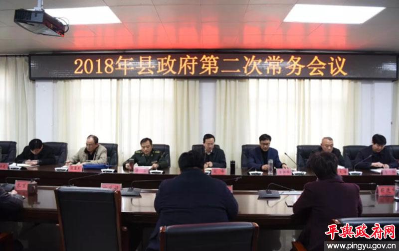 2018年平舆县政府第二次常务会议召开