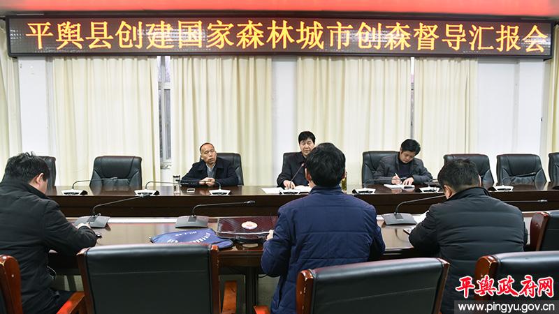 平舆县创建国家森林城市创森督导汇报会召开
