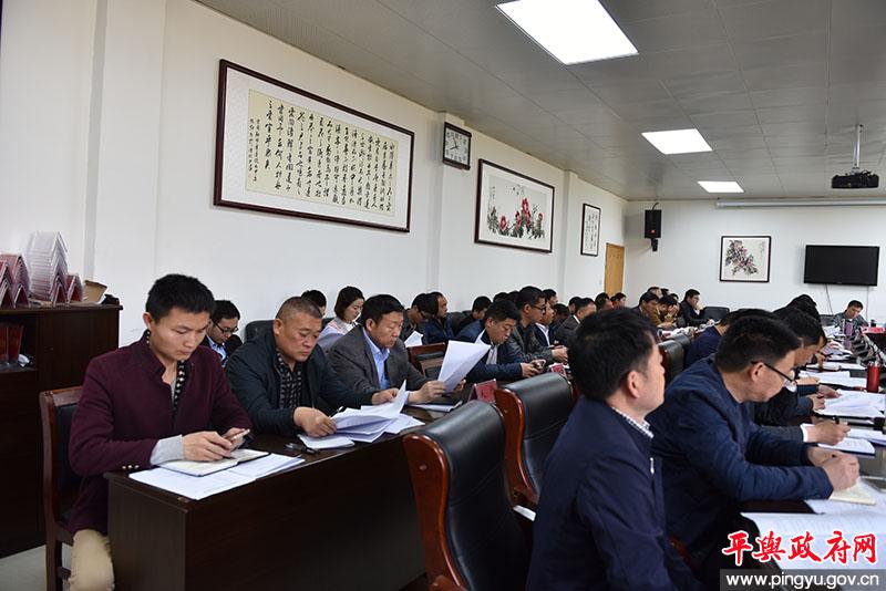 平舆县2018年一季度经济运行分析暨大个体转法人工业贸易业数据质量抽查会召开