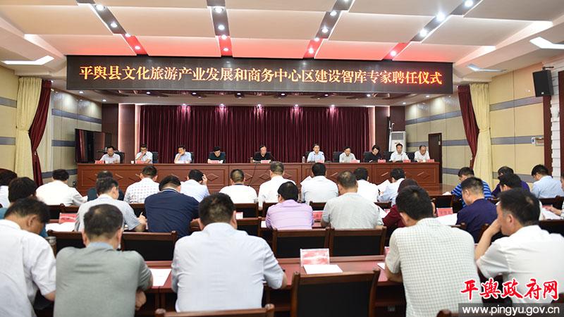 平舆县文化旅游产业发展和商务中心区建设智库专家聘任仪式举行
