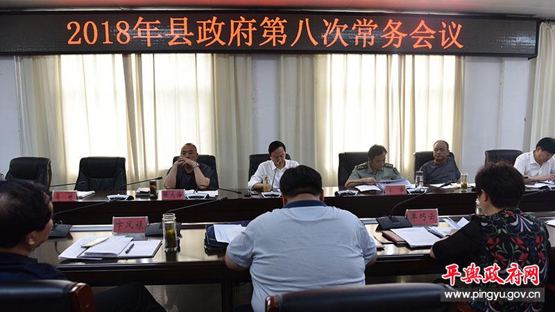 平舆县政府2018年第八次常务会议召开