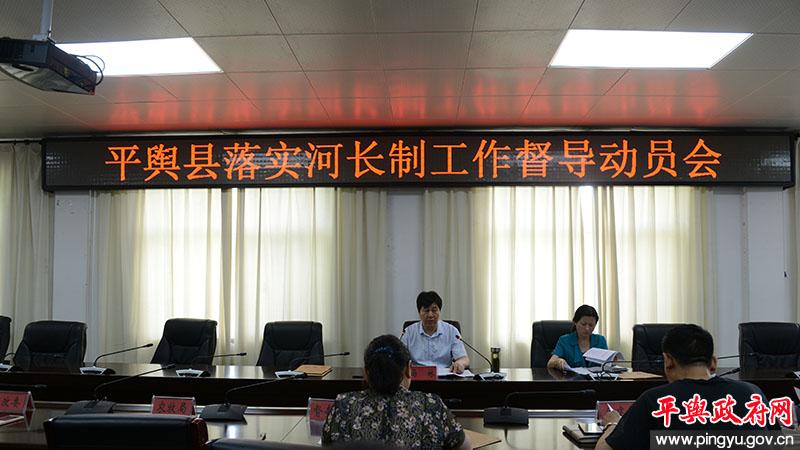 平舆县落实河长制工作督导动员会召开