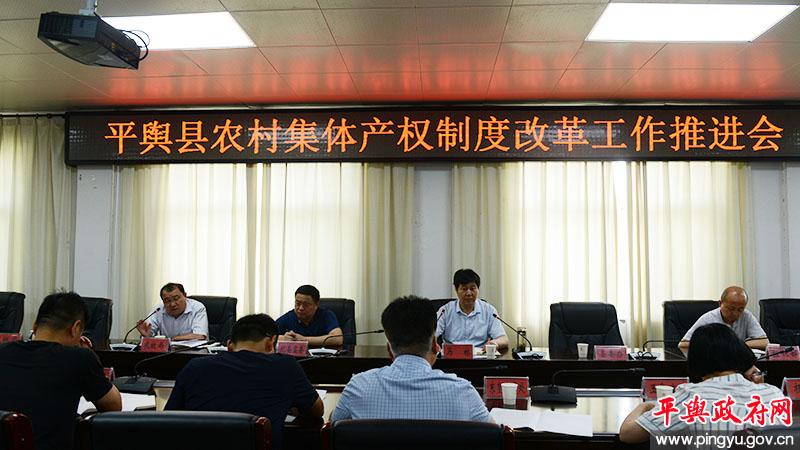 平舆县农村集体产权制度改革工作推进会召开