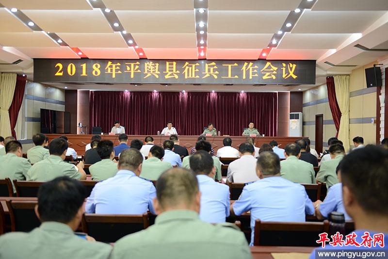 2018年平舆县征兵工作会议召开