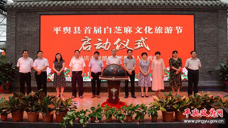 平舆县首届白芝麻文化旅游节启动