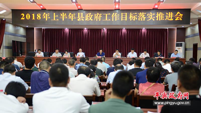 平舆县2018年上半年县政府工作目标落实推进会召开