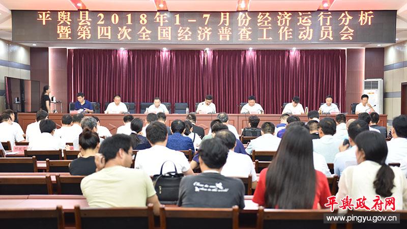 平舆县2018年1-7月份经济运行分析暨第四次全国经济普查工作动员会召开