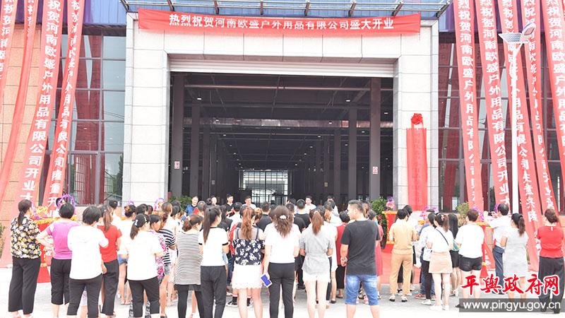 河南欧盛户外用品有限公司入驻平舆县宁波产业园暨开工庆典仪式举行