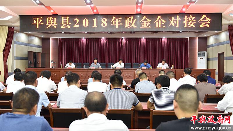 平舆县2018年政金企对接会召开