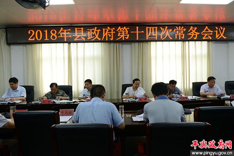 2018年平舆县政府第十四次常务会议召开
