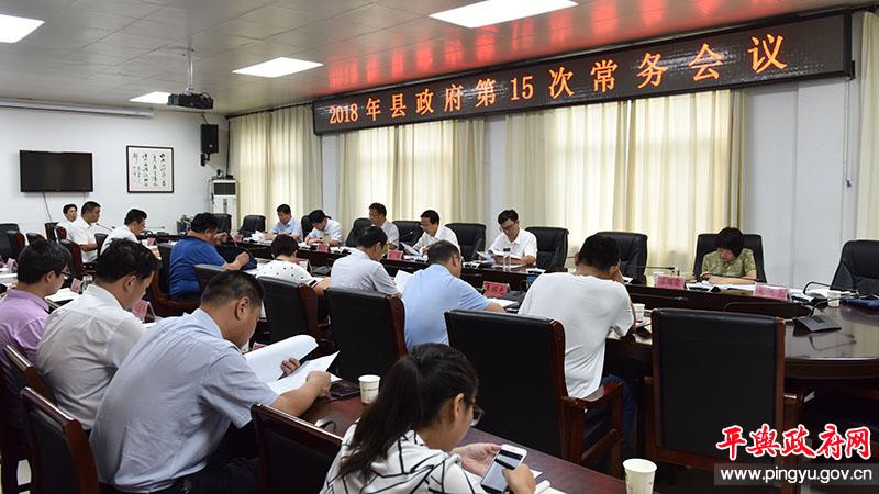 2018年平舆县政府第十五次常务会议召开