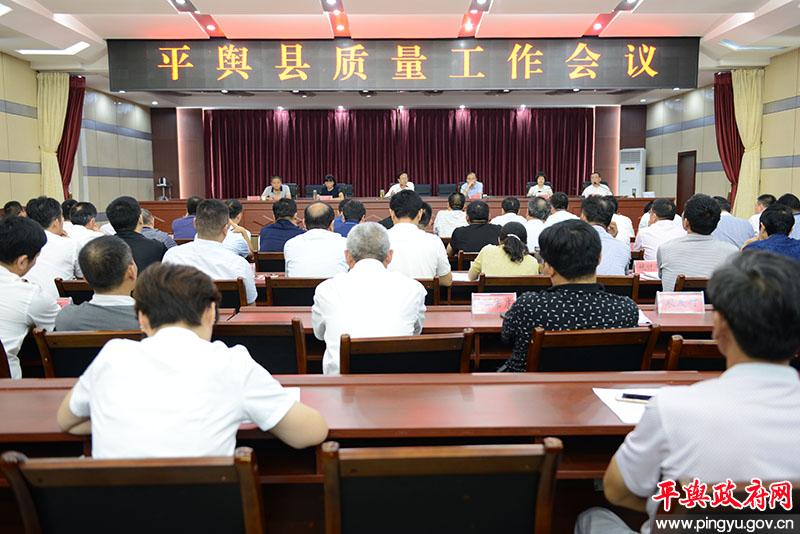 平舆县质量工作会议召开