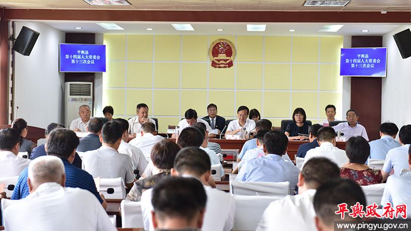 平舆县第十四届人大常委会第十三次会议召开