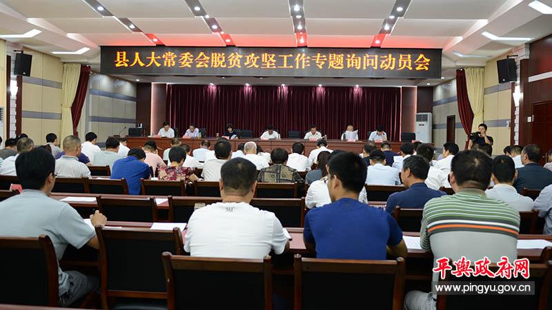 平舆县人大常委会脱贫攻坚工作专题询问动员会召开