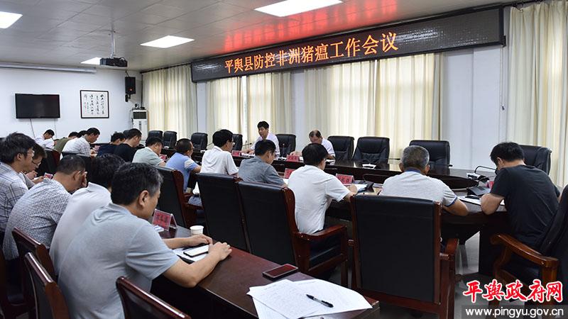 平舆县防控非洲猪瘟工作会议召开