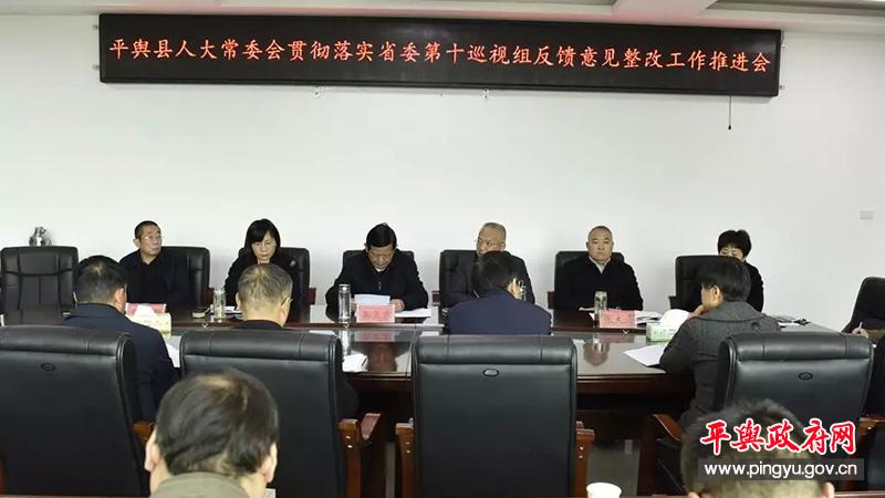 平舆县人大常委会贯彻落实省委第十巡视组反馈意见整改工作推进会召开
