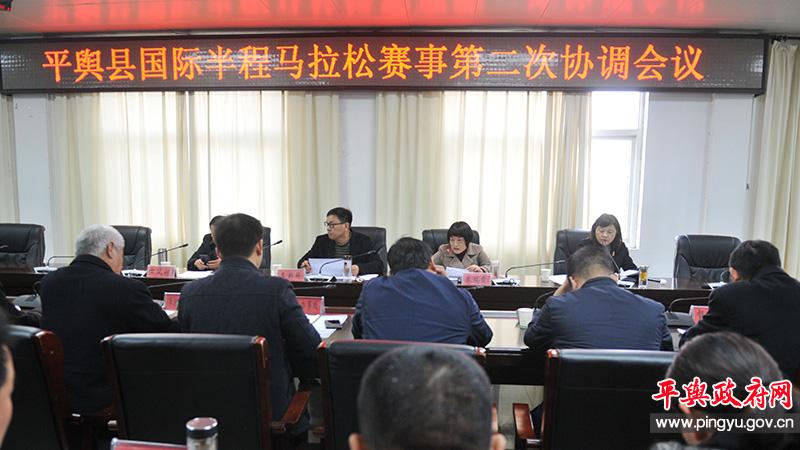 平舆县国际半程马拉松赛事第二次协调会议召开