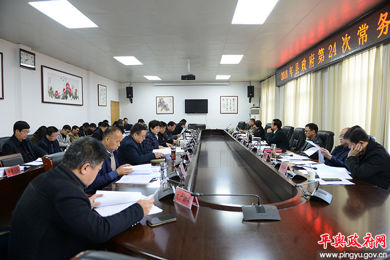 2018年平舆县政府第24次常务会议召开