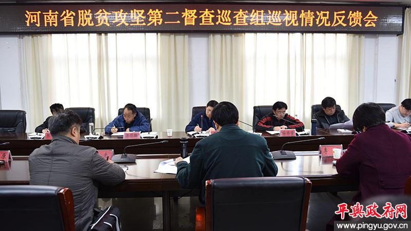 河南省脱贫攻坚第二督查巡查组巡视情况反馈会召开