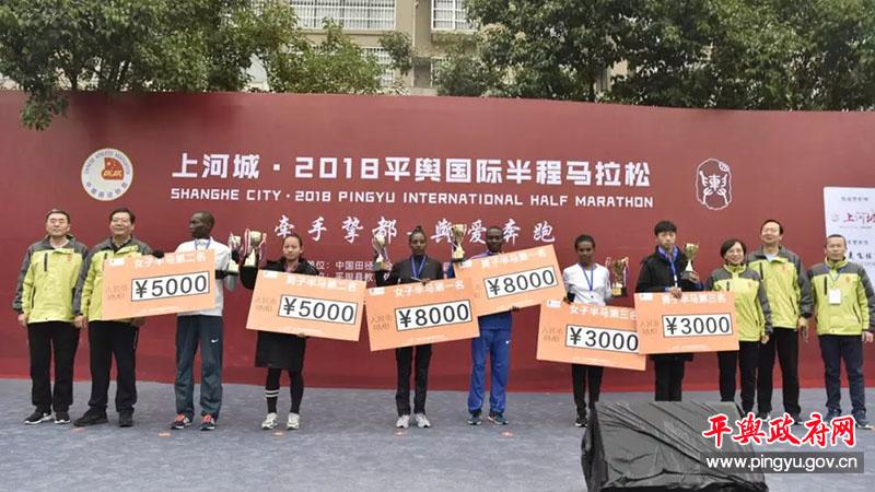 上河城•2018平舆国际半程马拉松开跑