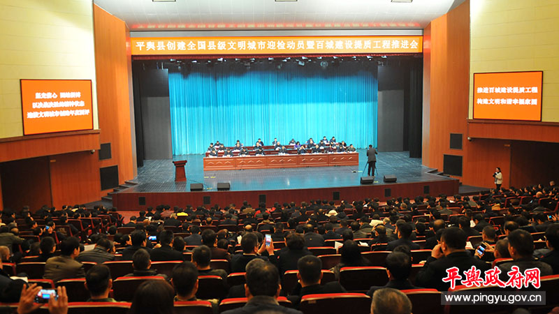 平舆县创建全国县级文明城市迎检动员暨百城建设提质工程推进会召开