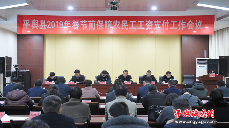 平舆县2019年春节前保障农民工工资支付工作会议召开