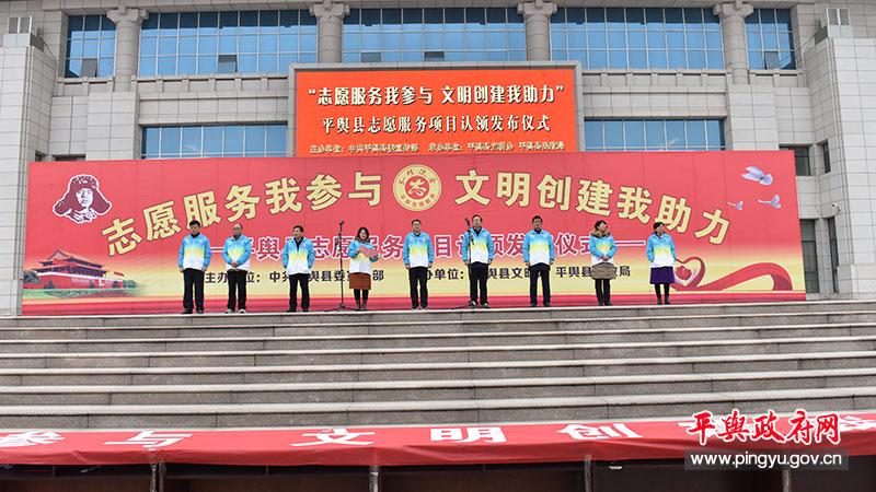 """""""志愿服务我参与 文明创建我助力""""平舆县志愿服务项目认领发布仪式举行"""