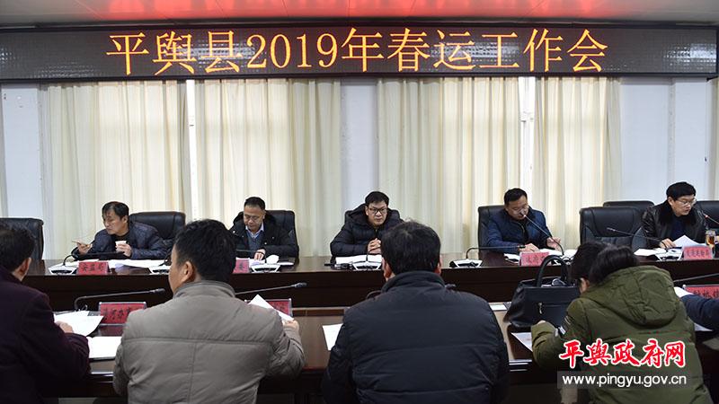 首存1元送彩金县2019年春运工作会召开