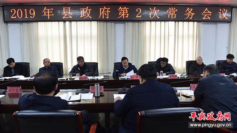 2019年首存1元送彩金县政府第2次常务会议召开