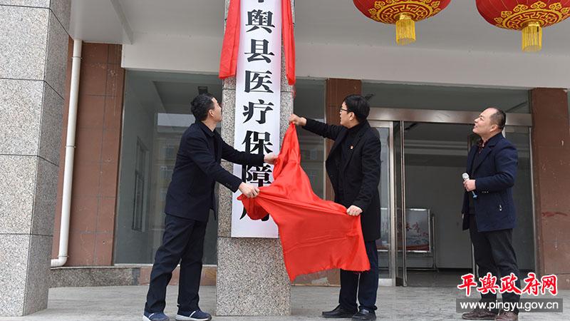 平舆县一批新组建党政机构集中挂牌