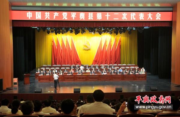 中國共產黨平輿縣第十二次代表大會勝利召開