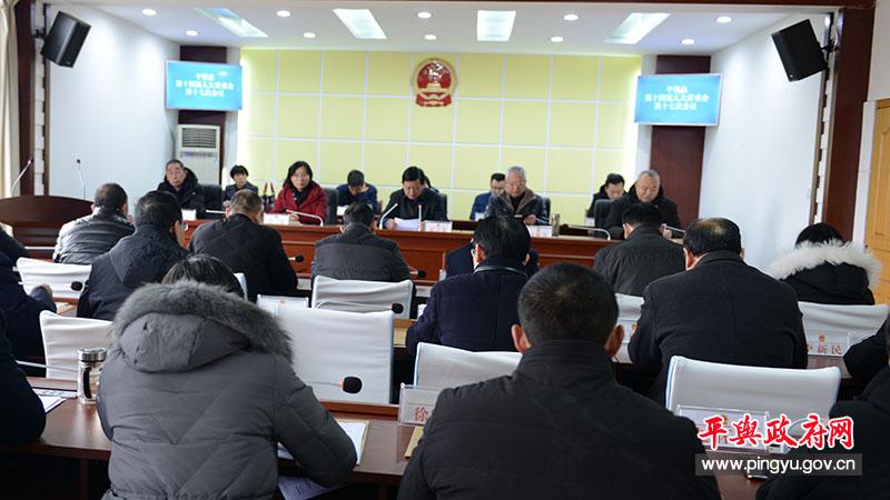 首存1元送彩金县第十四届人大常委会第十七次会议召开