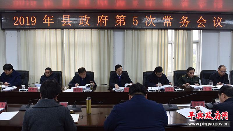 2019年县政府第5次常务会议召开