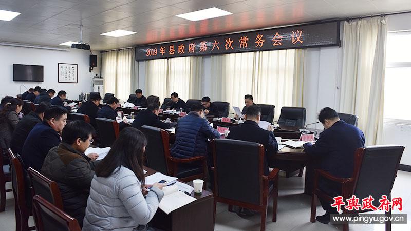 2019年首存1元送彩金县政府第六次常务会议召开