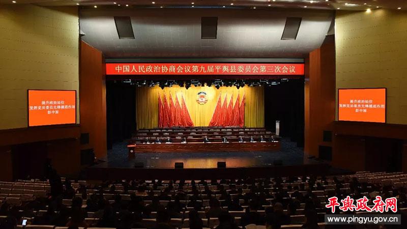 中国人民政治协商会议第九届首存1元送彩金县委员会第三次会议举行第二次全体会议