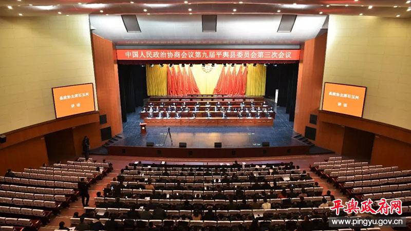 中国人民政治协商会议第九届首存1元送彩金县委员会第三次会议胜利闭幕