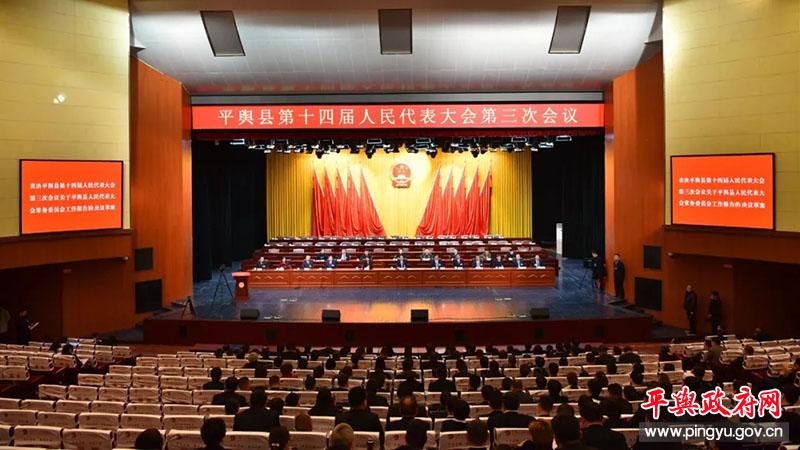首存1元送彩金县第十四届人民代表大会第三次会议胜利闭幕