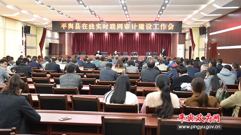 首存1元送彩金县在线实时联网审计工作会议召开