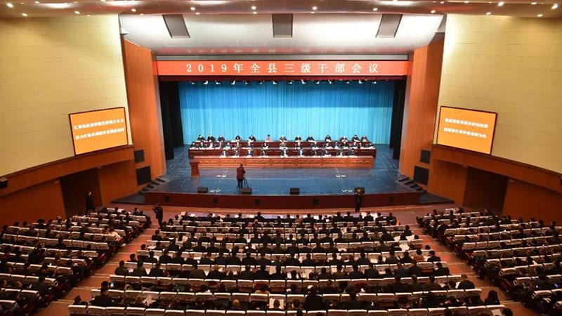 2019年首存1元送彩金县三级干部会议召开