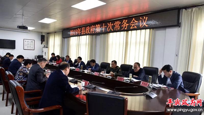 2019年平舆县政府第十次常务会议召开