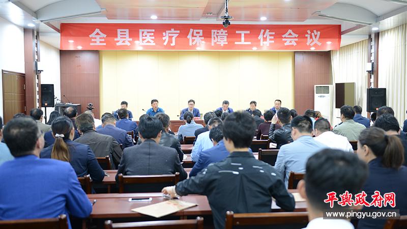 平舆县医疗保障工作会议召开