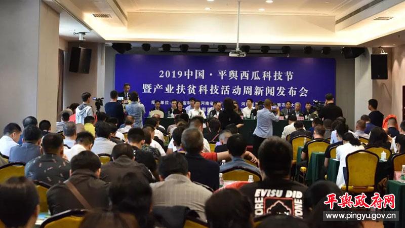 2019中国·平舆西瓜科技节暨产业扶贫科技活动周新闻发布会在郑州召开
