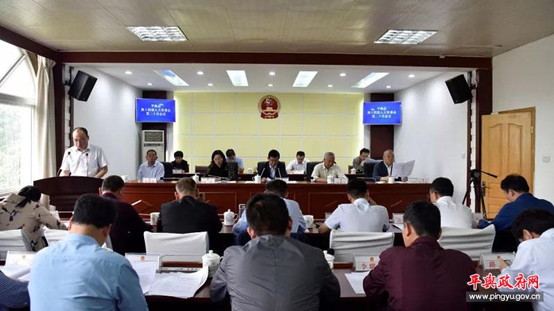平舆县第十四届人大常委会第二十次会议召开