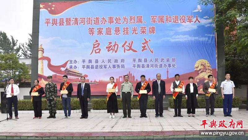 平舆县为烈属、军属和退役军人家庭悬挂光荣牌工作部署会召开